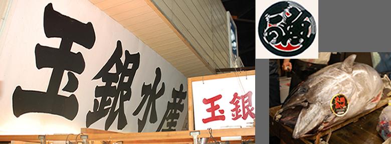 魚の築地直送仕入れ代行は上長井商事にお任せ下さい。